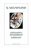 15.Վասիլի Կանդինսկի. Հոգևորն արվեստում, Էսսեներ