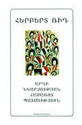 20.Հերբերտ Ռիդ. Արդի նկարչության համառոտ պատմություն