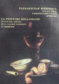 21.XVII- XIX դարերի հոլանդական գեղանկարչությունը Հայաստանի ազգային պատկերասրահում