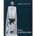 26.Հայկական քանդակագործություն