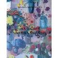 32.Անավարտ դիմանկարներ (հուշապատում Մեծ հայրենականում զոհված նկարիչների)