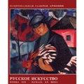 37.XIX դարավերջի – XX դարասկզբի ռուսական արվեստ (գեղանկար, գրաֆիկա):