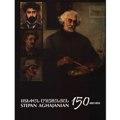 47.Ստեփան Աղաջանյան-150 (1863-1940)