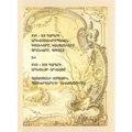 49.XVI-XX-րդ դարերի արևմտաեվրոպական գծանկարը, կավճանկարը, ջրանկարը, գուաշը և XVII-XIX դարերի արևելքի արվեստը