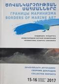 59.Ծովանկարչության սահմանները