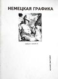 04.German Graphic Art, late XV - early XX cc