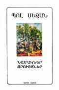06.Paul Cezanne. Letters, Conversations