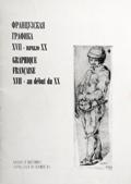 08.French Graphic Art, XVII -early XX cc
