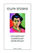 10.Henri Matisse. Articles, Letters, Conversations