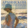 62.Armenian Impressionism. From Moscow to Paris
