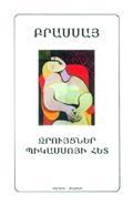 07.Брассай. Беседы с Пикассо