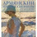 62.Армянский импрессионизм. От Москвы до Парижа